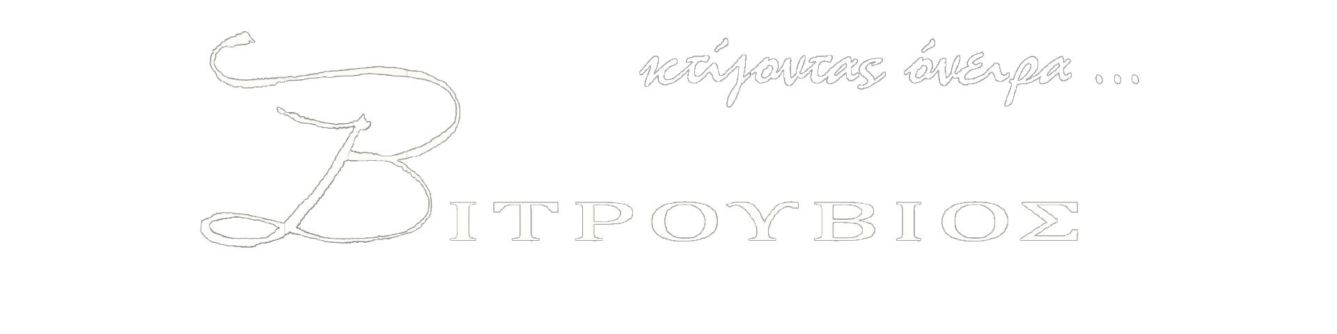 Βιτρούβιος μελετητική – κατασκευαστική εταιρεία στο Ηράκλειο Κρήτης